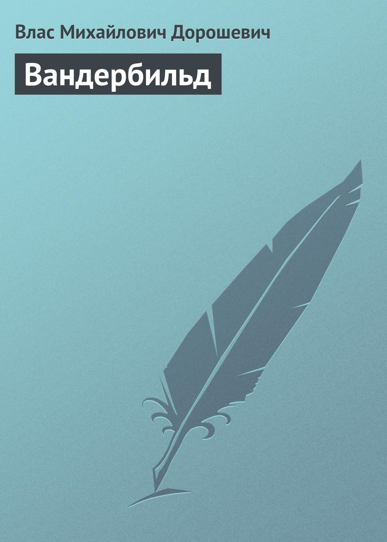 Влас Дорошевич Вандербильд влас дорошевич писательница