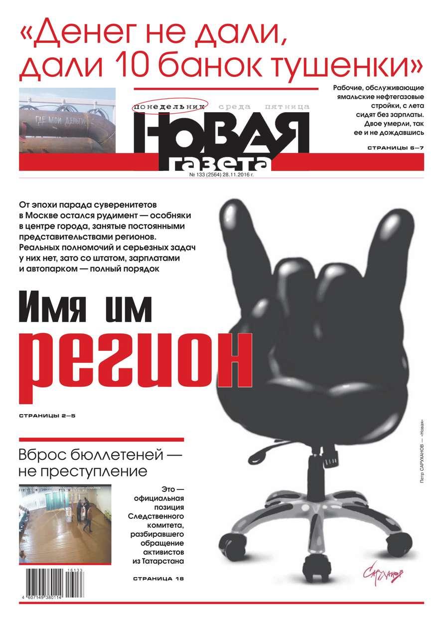 Редакция газеты Новая Газета Новая газета 133-2016 цена