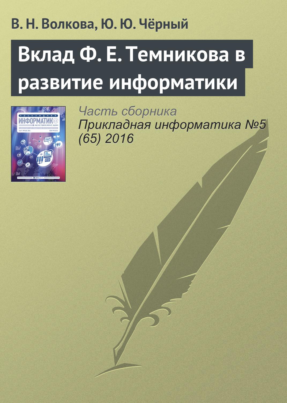 В. Н. Волкова Вклад Ф. Е. Темникова в развитие информатики