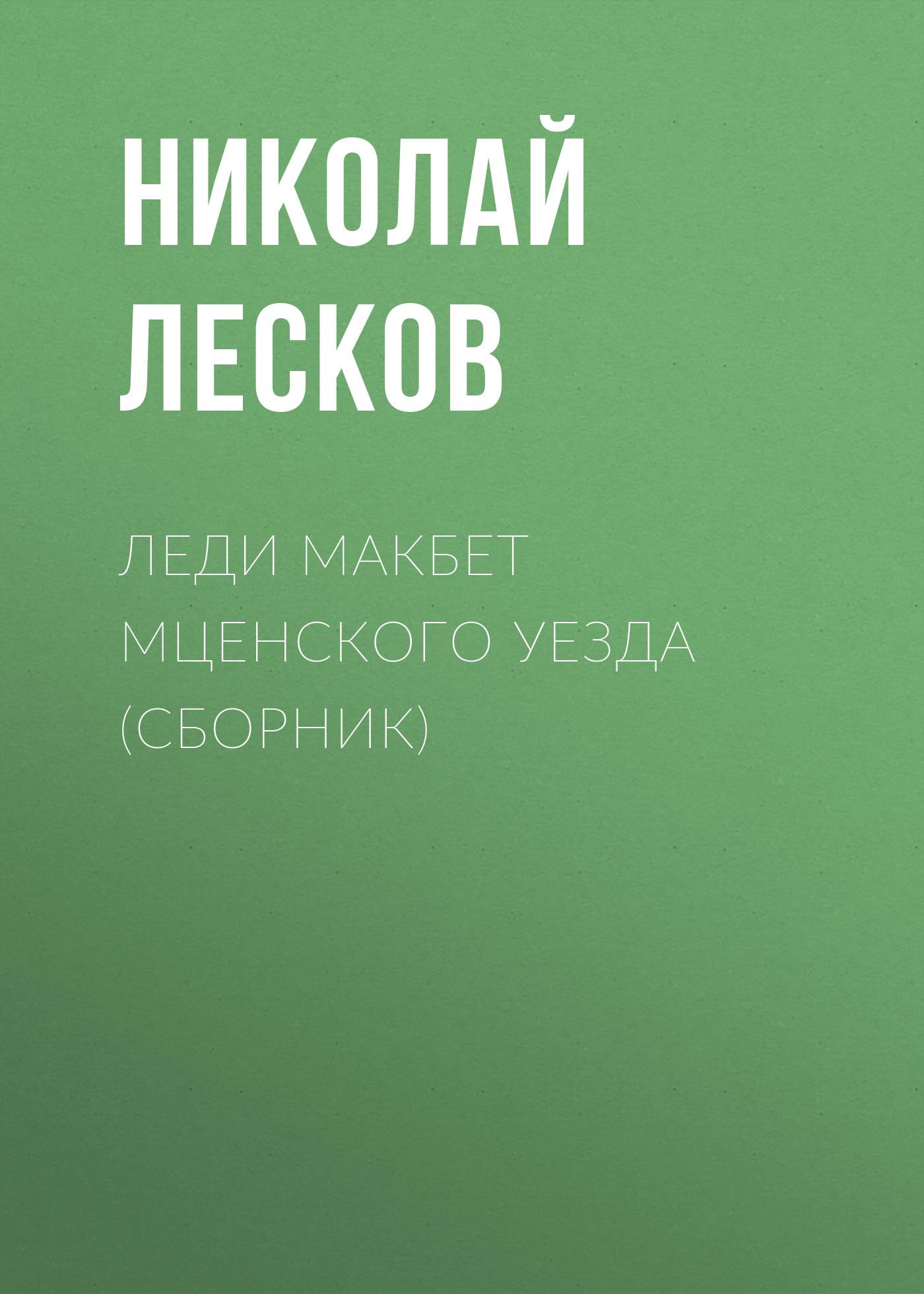 Николай Лесков Леди Макбет Мценского уезда (сборник) стоимость