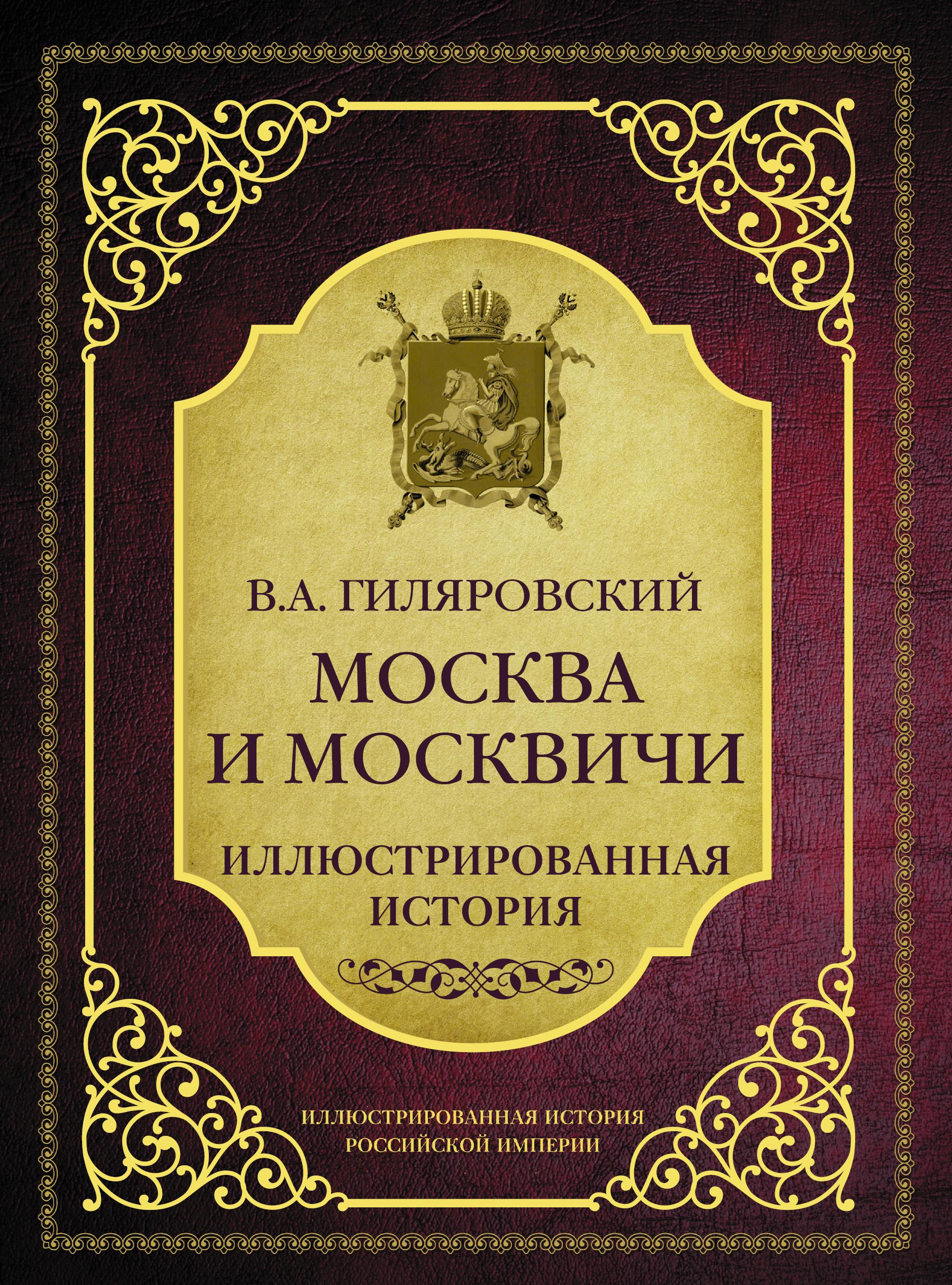 цена на Владимир Гиляровский Москва и москвичи. Иллюстрированная история