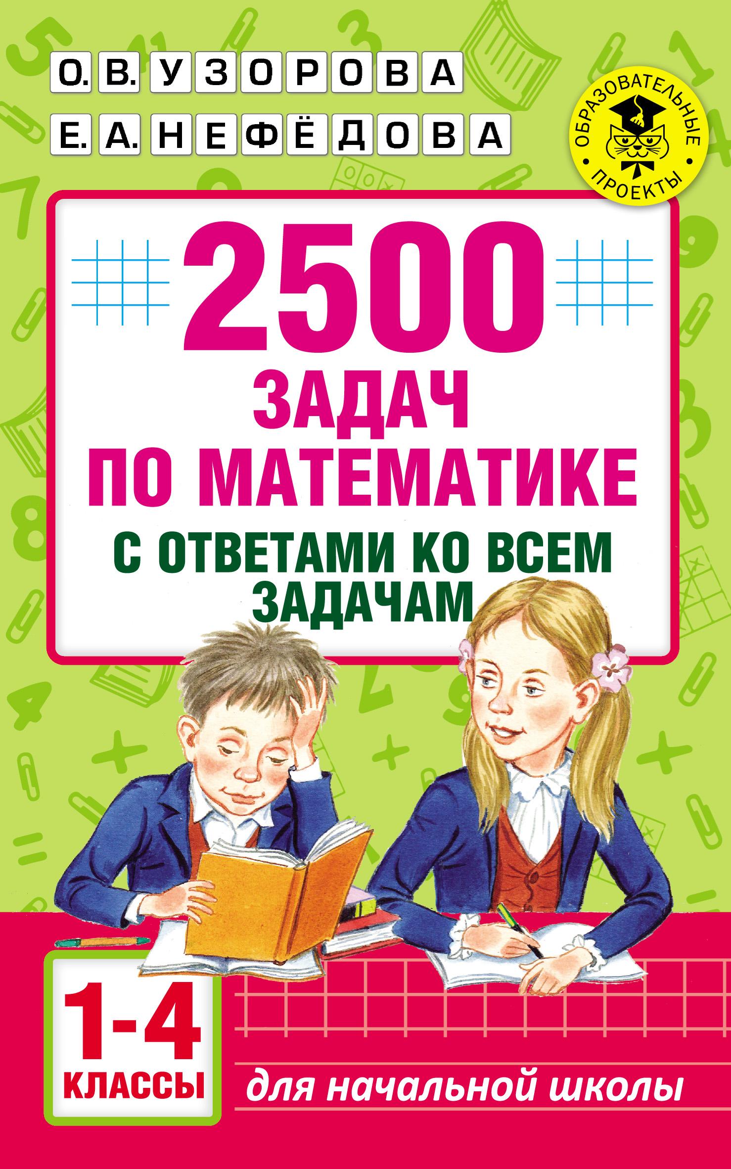 Фото - О. В. Узорова 2500 задач по математике с ответами ко всем задачам. 1-4 классы о в узорова 2500 задач по математике 1 4 классы