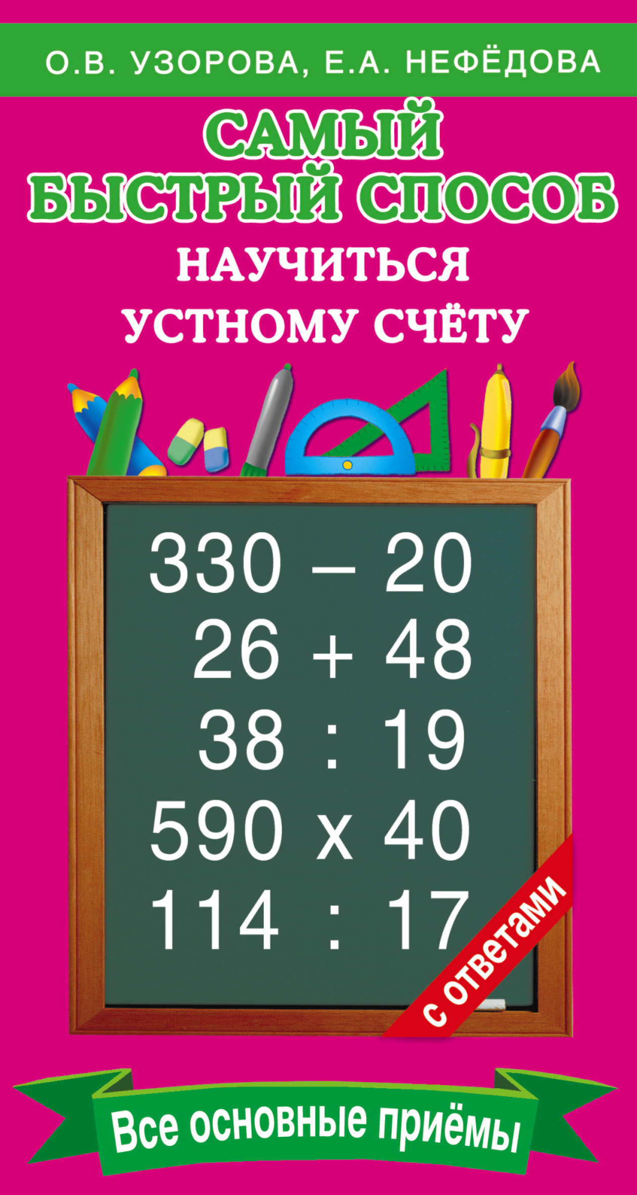О. В. Узорова Самый быстрый способ научиться устному счёту о в узорова е а нефедова быстро учимся устному счёту до 20 1 класс учебное пособие isbn 978 5 17 096736 0