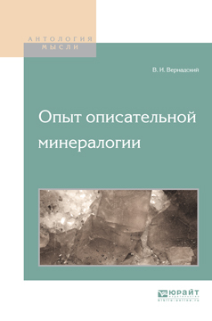 Владимир Иванович Вернадский Опыт описательной минералогии вернадский г монголы и русь