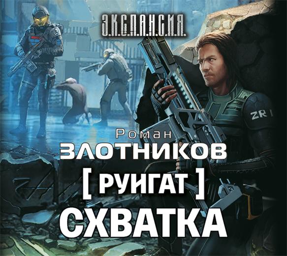 цена на Роман Злотников Руигат. Схватка