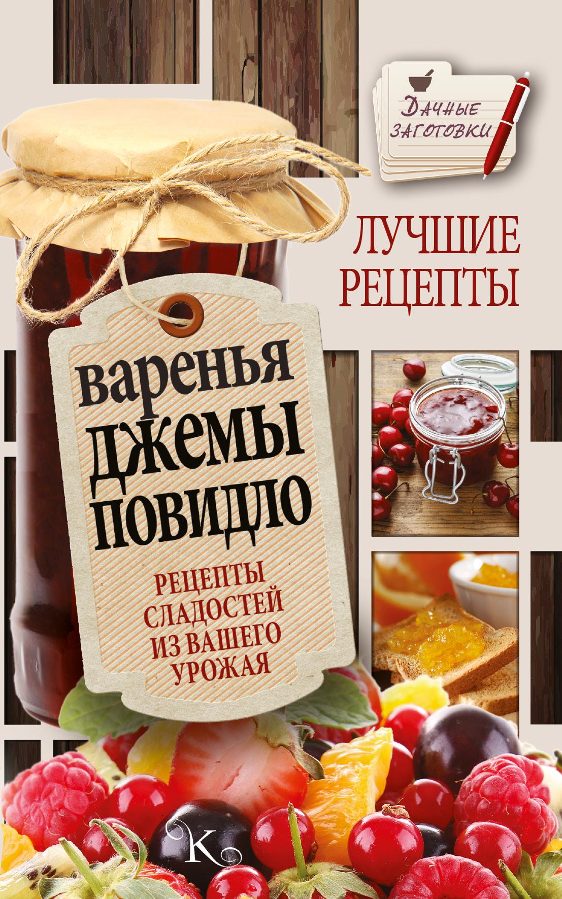 Галина Кизима Варенья, джемы, повидло. Лучшие рецепты сладостей из вашего урожая кизима г варенья джемы повидло рецепты сладостей из вашего урожая