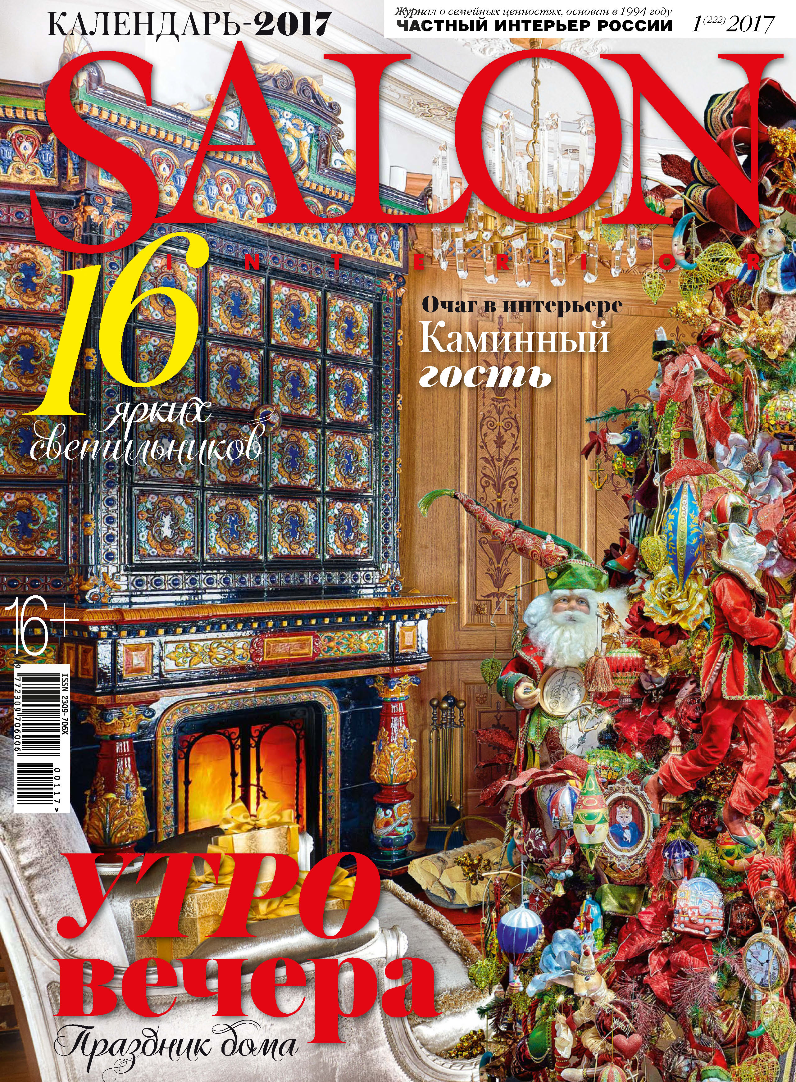 ИД «Бурда» SALON-interior №01/2017