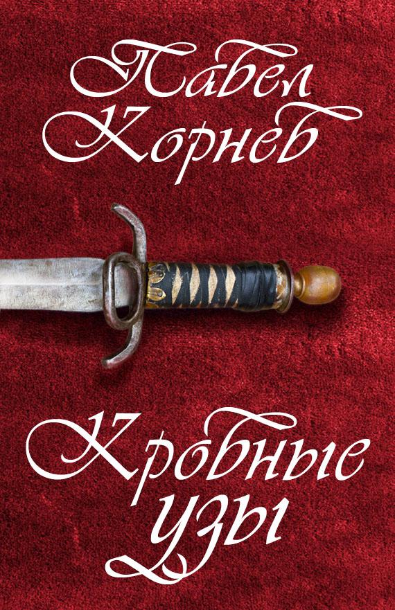 Павел Корнев Кровные узы максим долгов кровныеузы часть первая