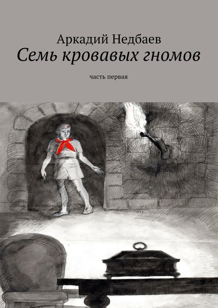 Аркадий Недбаев Семь кровавых гномов. Часть первая цена