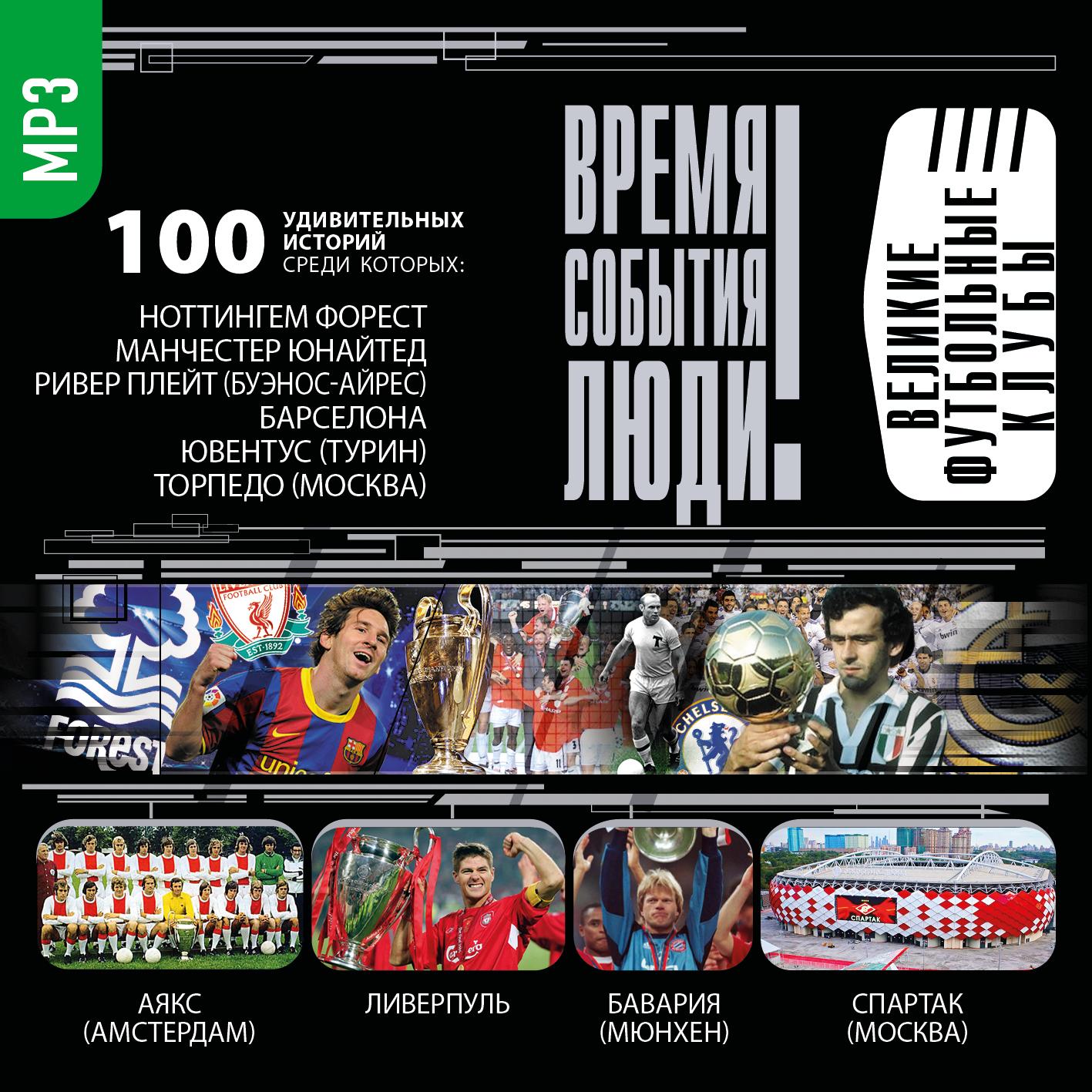 Сборник Великие футбольные клубы авиабилеты москва бразилия
