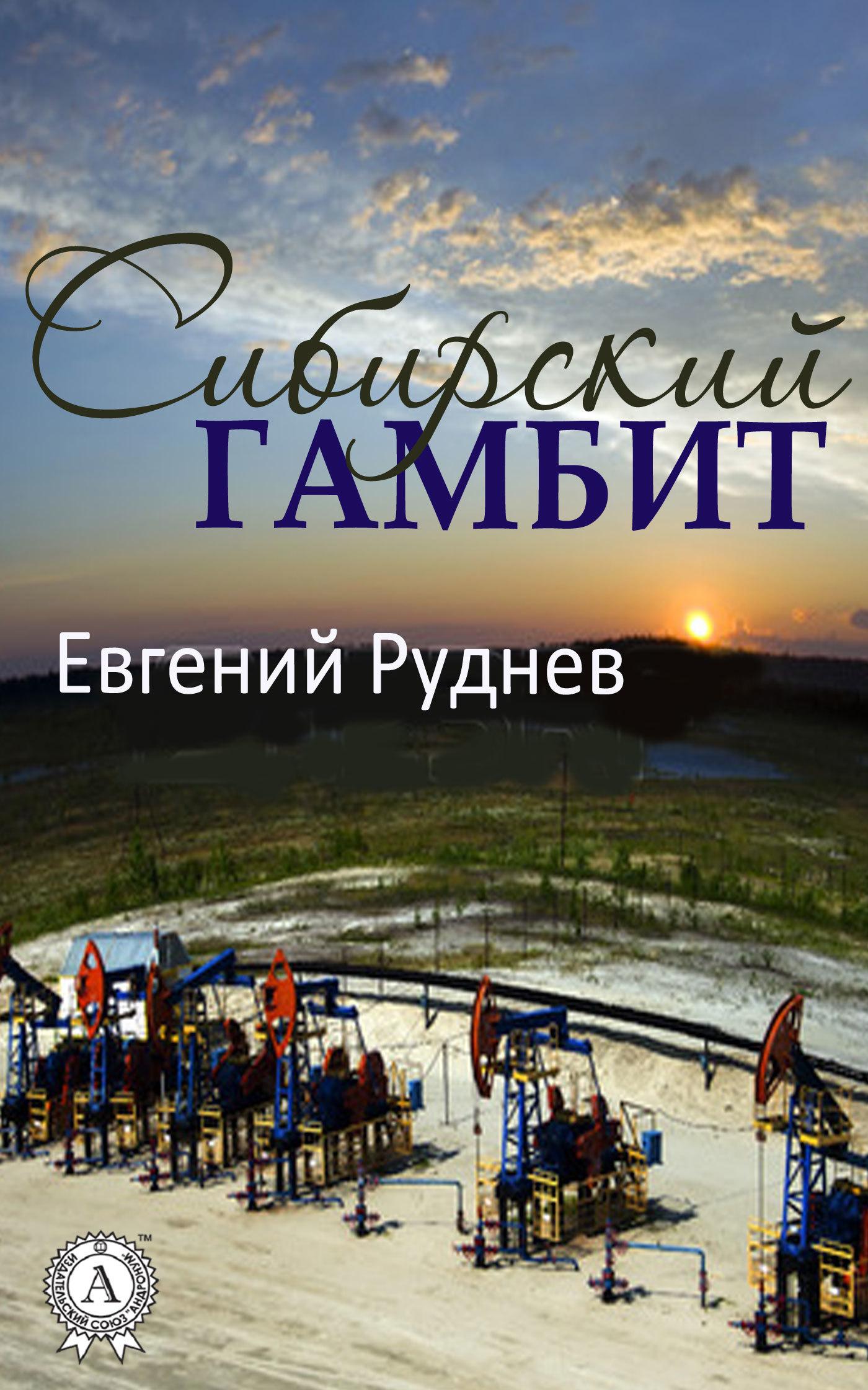 Егений Рудне Сибирский гамбит