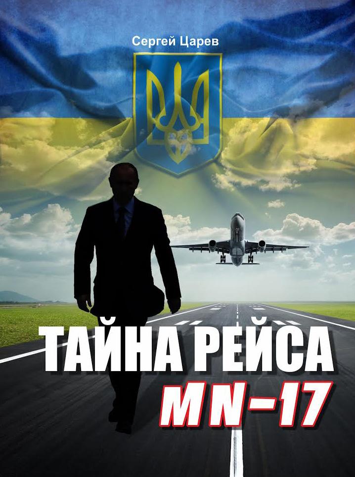 Сергей Царев Тайна рейса МН-17 авиабилеты куала лумпур