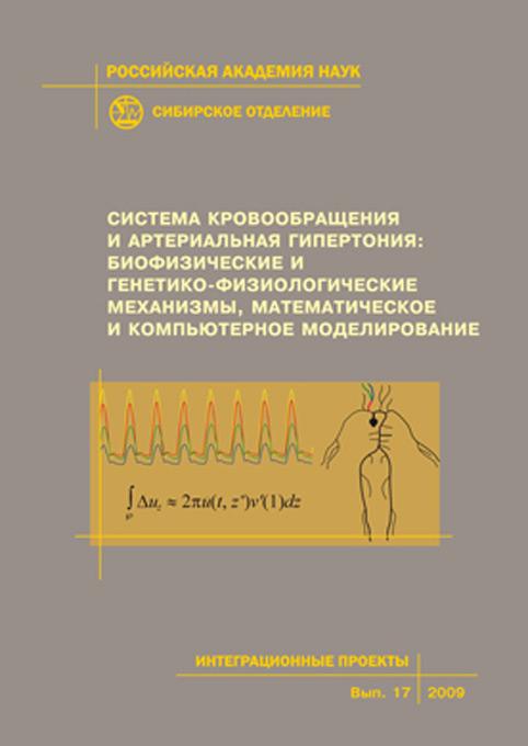 Коллектив авторов Система кровообращения и артериальная гипертония: биофизические и генетико-физиологические механизмы, математическое и компьютерное моделирование