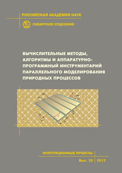 Коллектив авторов Вычислительные методы, алгоритмы и аппаратурно-программный инструментарий параллельного моделирования природных процессов