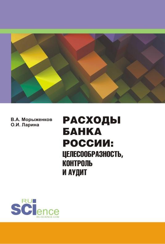 Обложка книги Расходы Банка России. Целесообразность, контроль и аудит