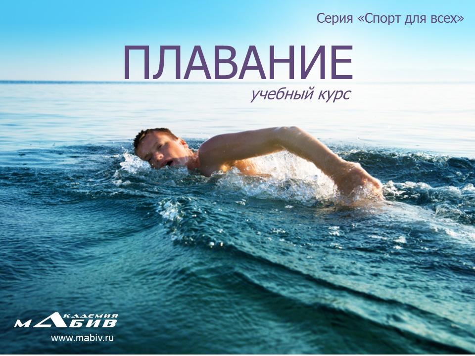Фото - Отсутствует Плавание отсутствует плавание