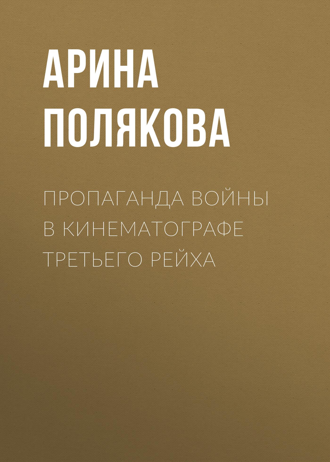 Арина Полякова Пропаганда войны в кинематографе Третьего Рейха сетевое оборудование и средства коммуникации