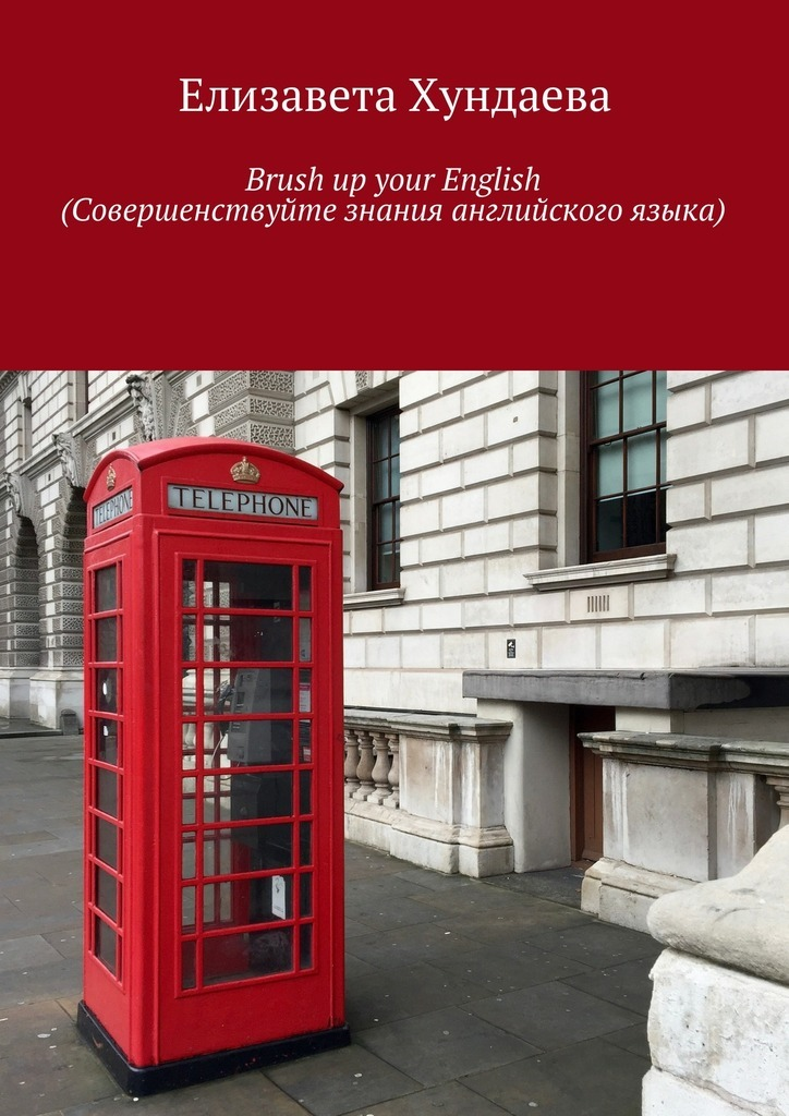 Елизавета Хундаева Brush up your English (Совершенствуйте знания английского языка) hawthorne nathaniel monsieur du miroir from mosses from an old manse