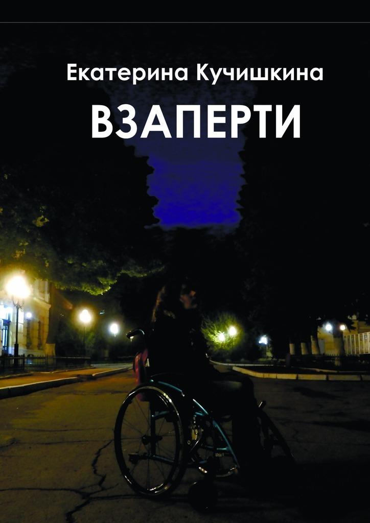 лучшая цена Екатерина Кучишкина Взаперти. Недосборник