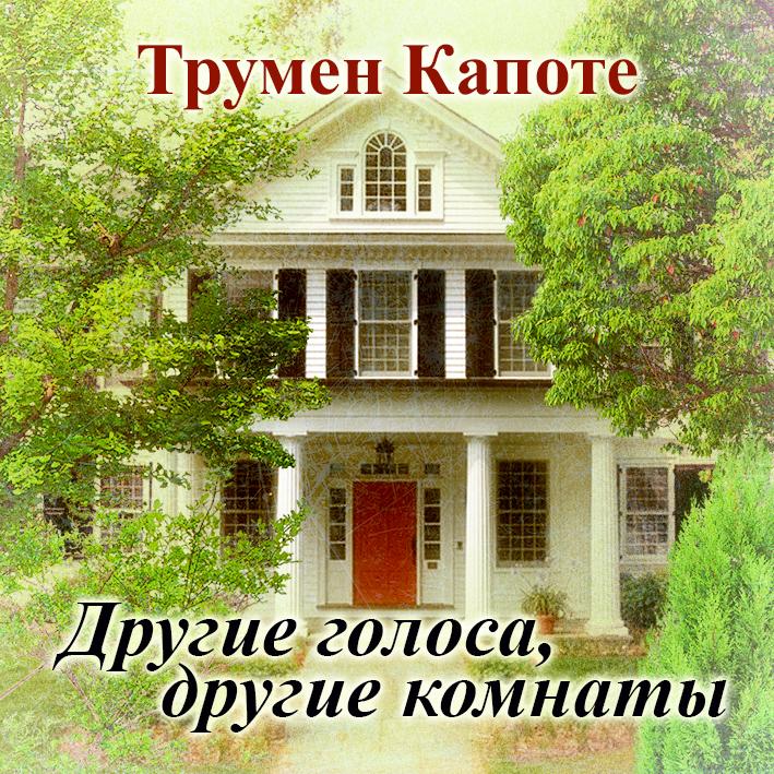 Трумен Капоте Другие голоса, другие комнаты other voices full circle cd
