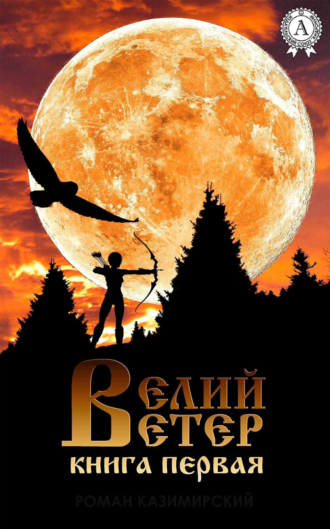 Фото - Роман Казимирский Велий ветер. Книга 1 казимирский роман велий ветер книга вторая