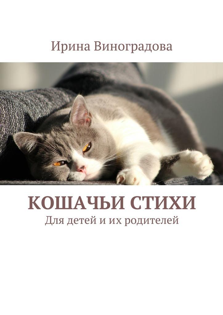 Ирина Виноградова Кошачьи стихи. Для детей иих родителей