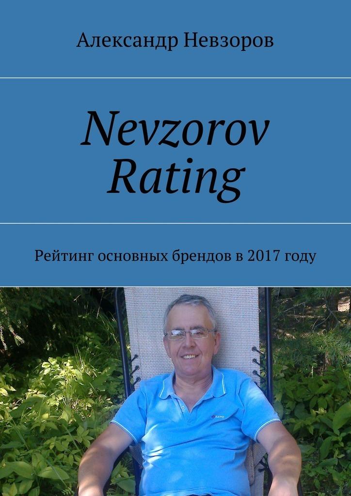 Александр Невзоров Nevzorov Rating. Рейтинг основных брендов в2017году