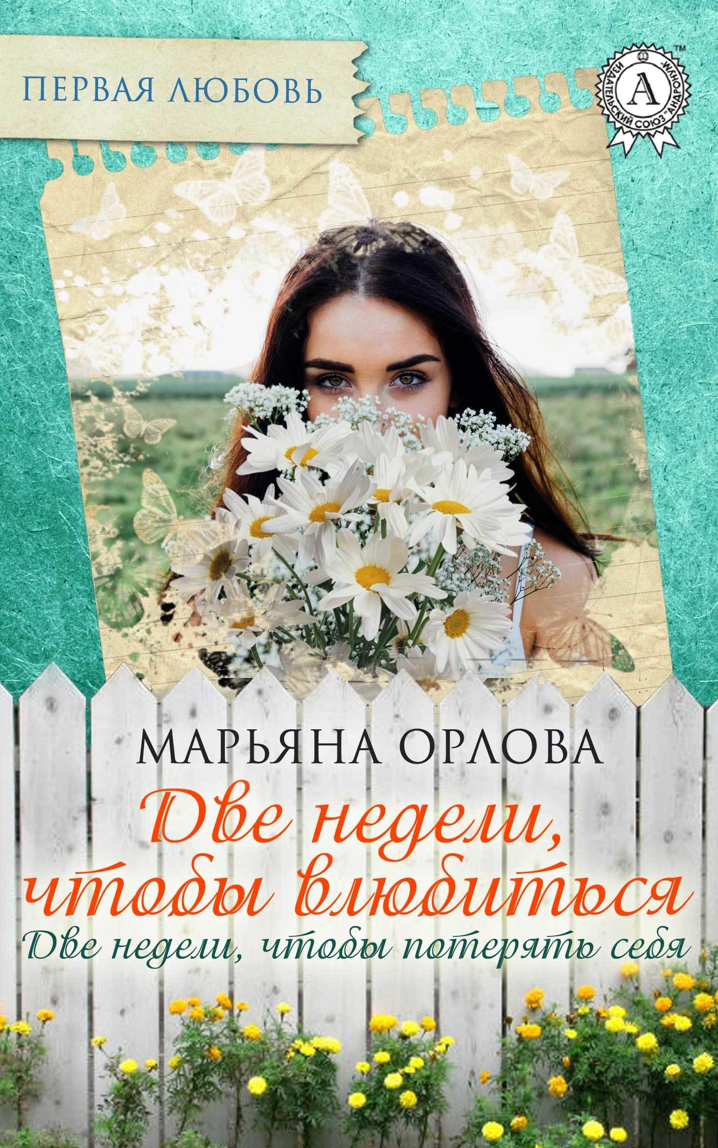 Марьяна Орлова Две недели, чтобы влюбиться. Две недели, чтобы потерять себя русская жизнь за две недели 20 37 октябрь 2008