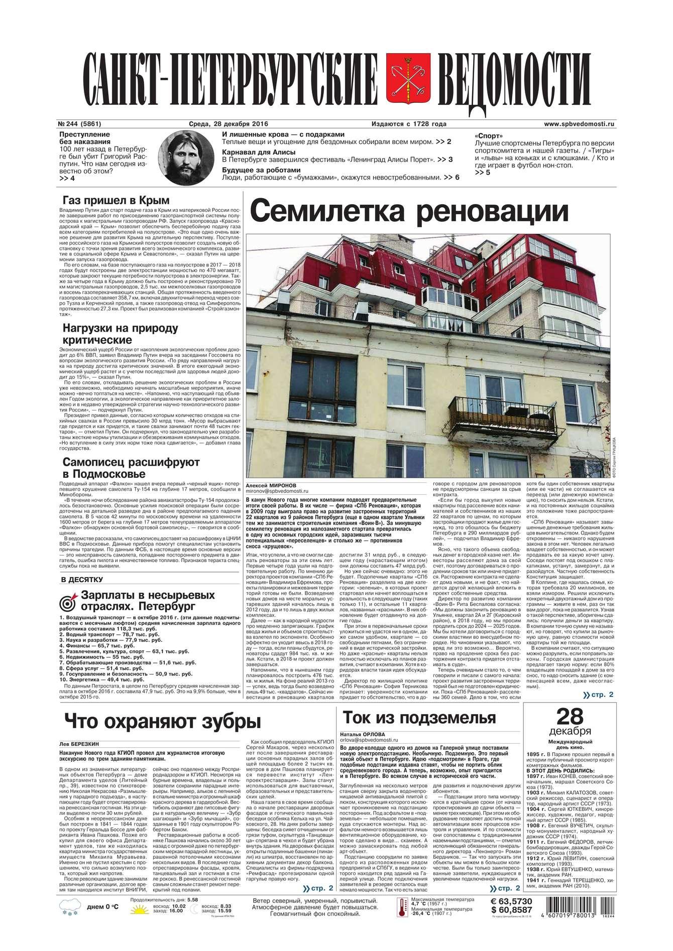 Редакция газеты Санкт-Петербургские ведомости 244-2016