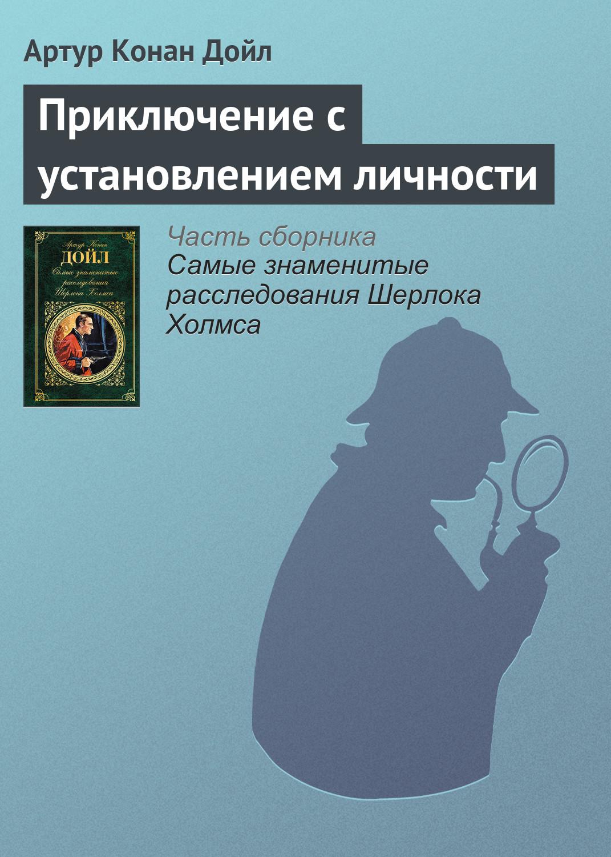 Артур Конан Дойл Приключение с установлением личности