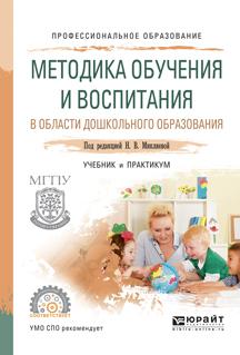 Людмила Дмитриевна Морозова Методика обучения и воспитания в области дошкольного образования. Учебник и практикум для СПО цена