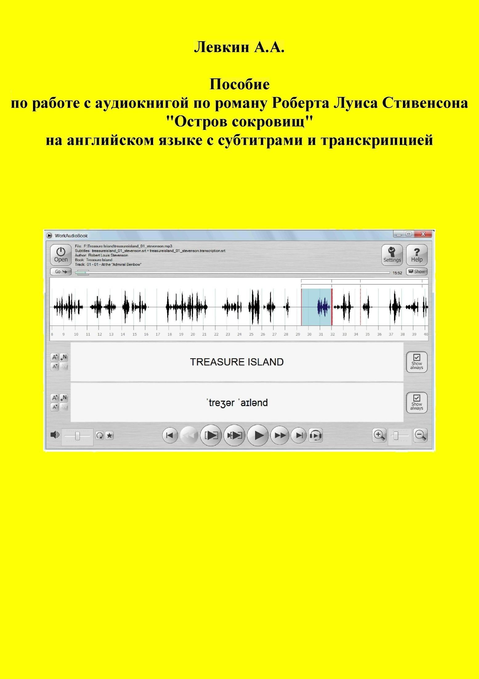 Александр Левкин Пособие по работе с аудиокнигой по роману Роберта Луиса Стивенсона «Остров сокровищ» на английском языке с субтитрами и транскрипцией стихи на английском языке с транскрипцией з 4 года