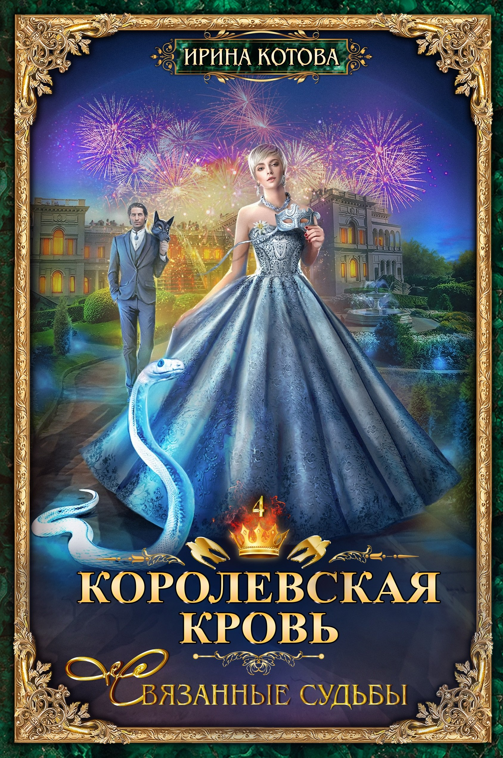 Ирина Котова Королевская кровь. Связанные судьбы цены