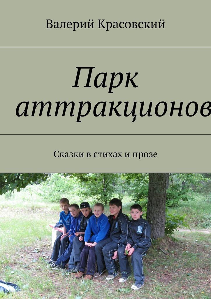 Валерий Красовский Парк аттракционов. Сказки в стихах и прозе