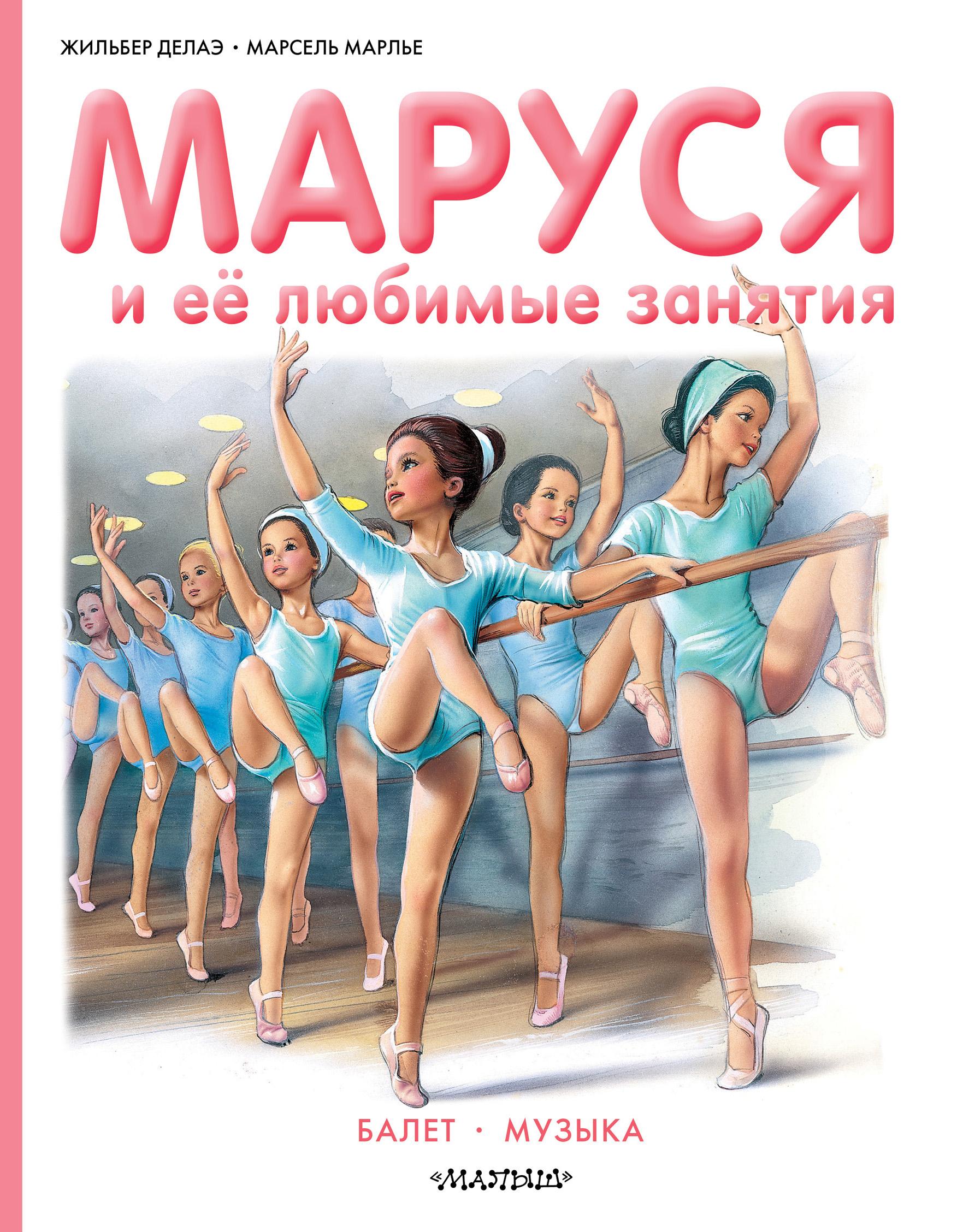 Маруся и её любимые занятия: Балет. Музыка ( Жильбер Делаэ  )