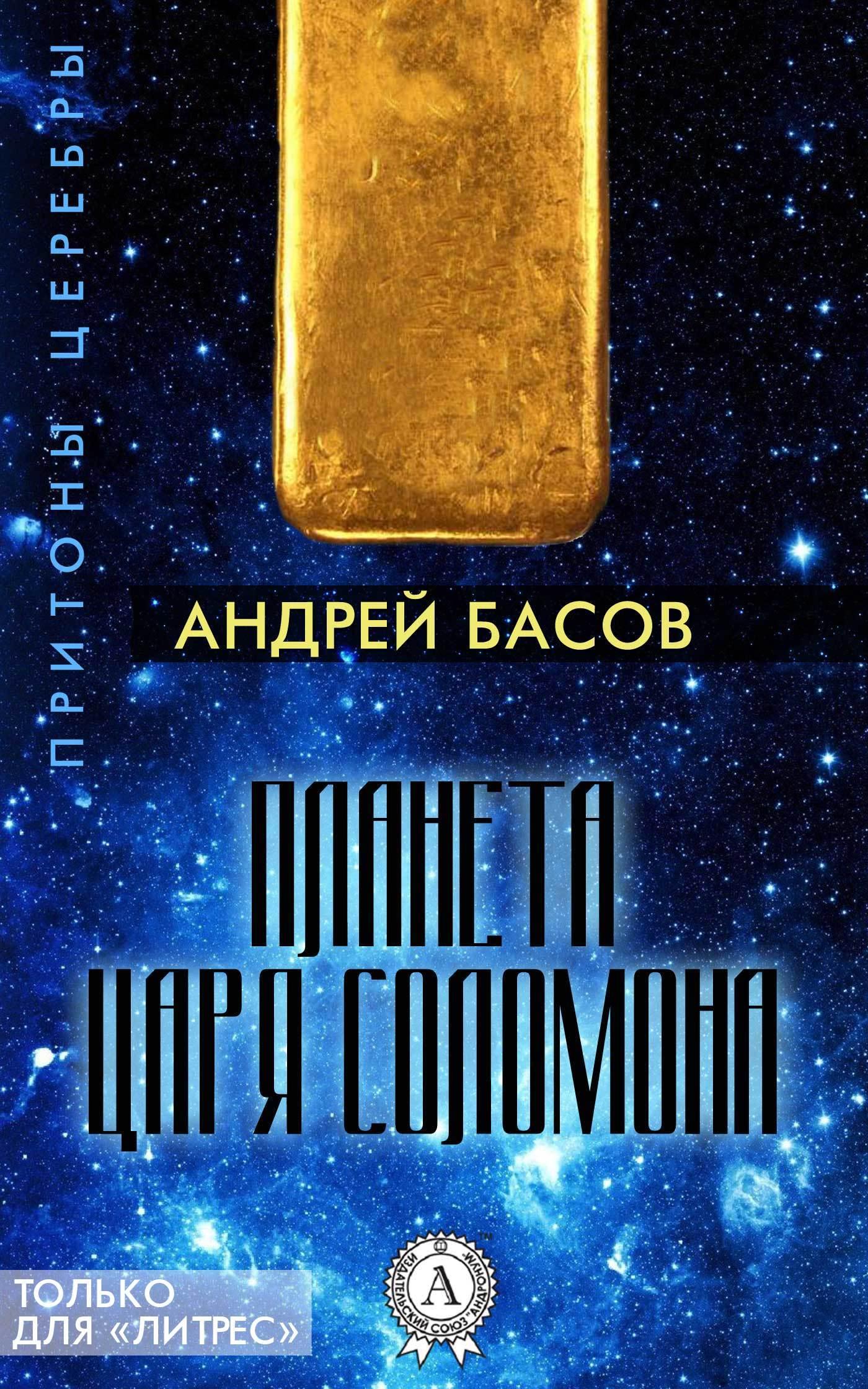 Андрей Басов Планета царя Соломона манипулятор 40 тонн астана