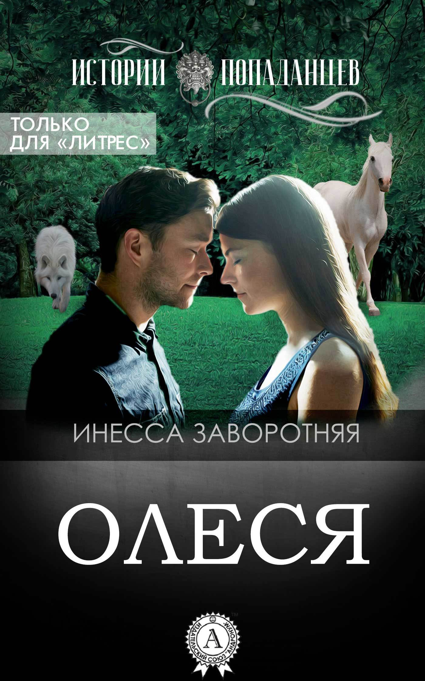купить Инесса Заворотняя Олеся по цене 149 рублей