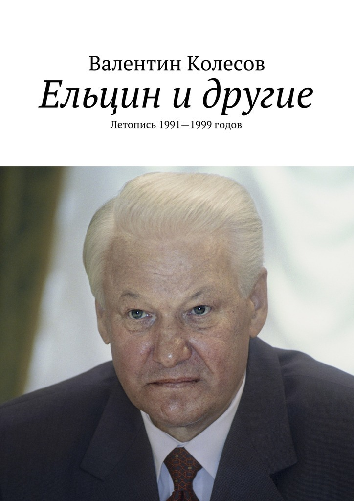Валентин Колесов Ельцин и другие. Летопись 1991—1999 годов цена и фото