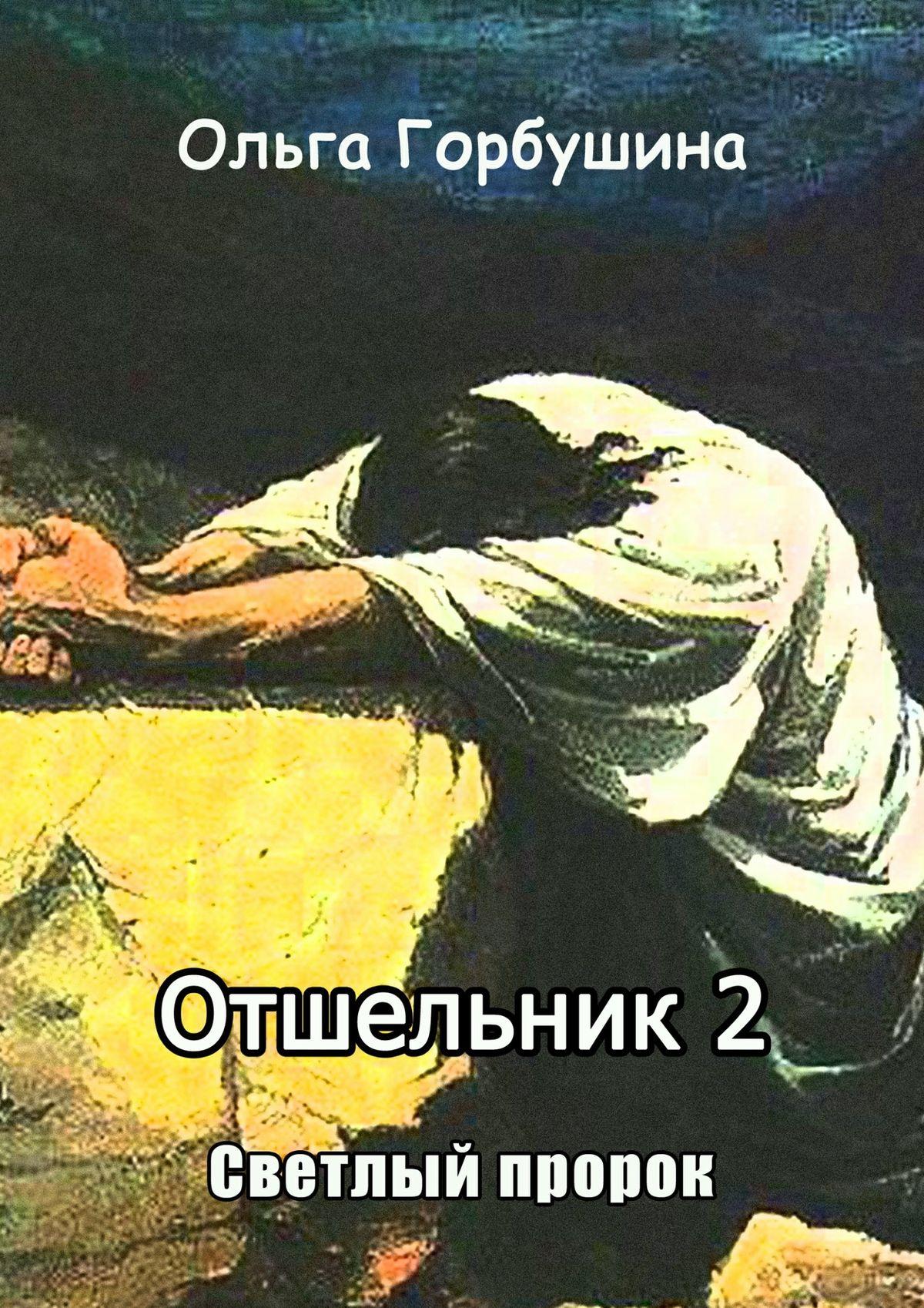 Ольга Горбушина Отшельник-2. Светлый пророк