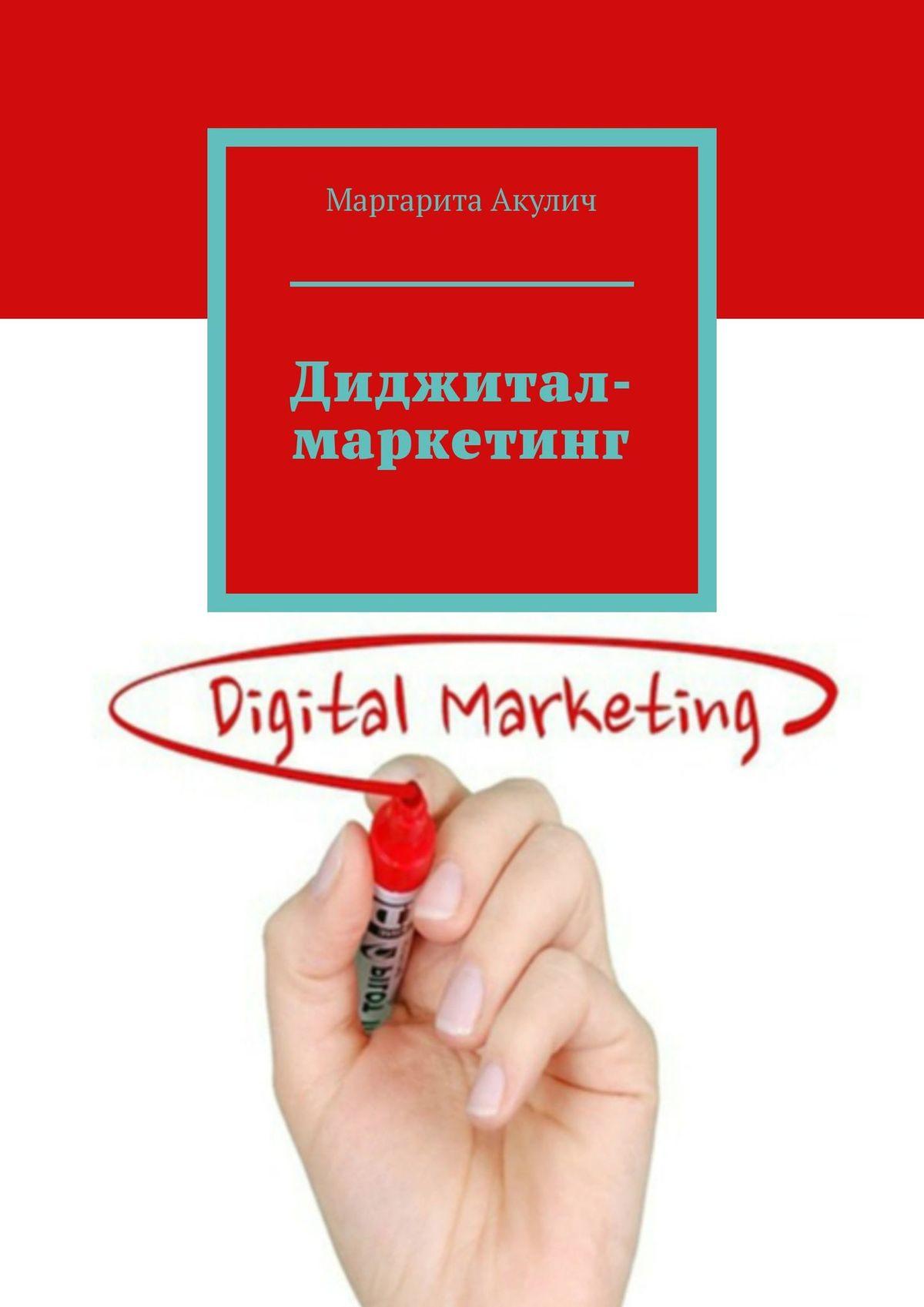 Маргарита Акулич Диджитал-маркетинг делай новое улучшаем бизнес с помощью маркетинга
