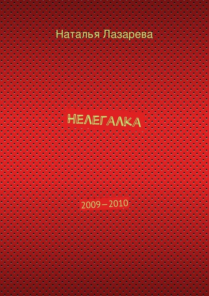Наталья Лазарева Нелегалка. 2009—2010 яйцо икона art east тихвинская божья матерь 32 см