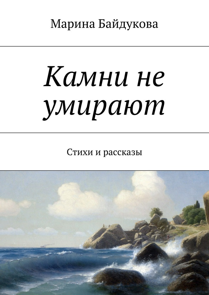 Марина Александровна Байдукова Камни не умирают. Стихи и рассказы марина белова золото ночного будапешта