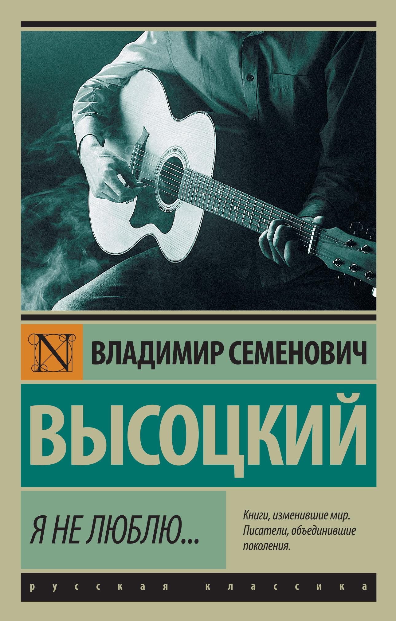 Владимир Высоцкий Я не люблю… художественный историзм лирики поэтов пушкинской поры монография