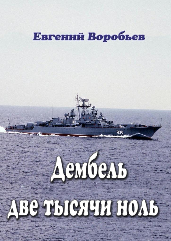 Евгений Александрович Воробьев Дембель две тысячиноль. Всем служивым людям посвящается