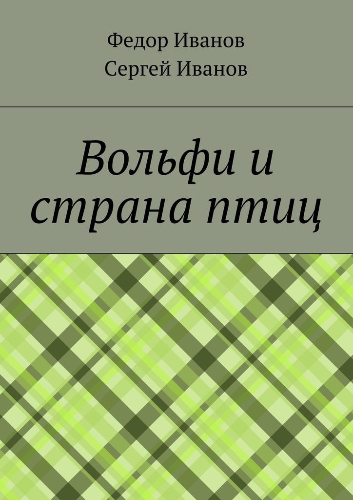 Федор Федорович Иванов Вольфи и страна птиц цена и фото
