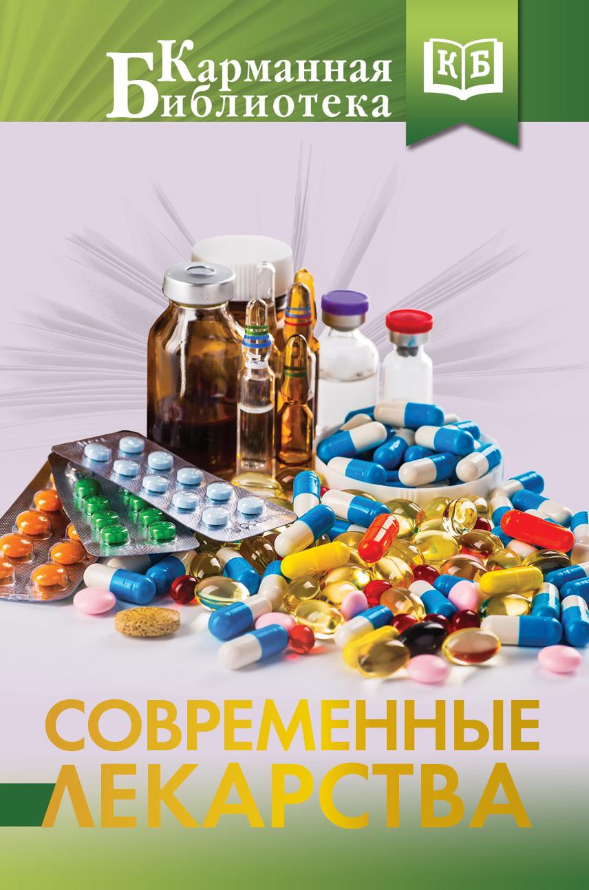 Ренад Аляутдин Современные лекарства ренад аляутдин лекарства недорогие и эффективные препараты для домашней аптечки