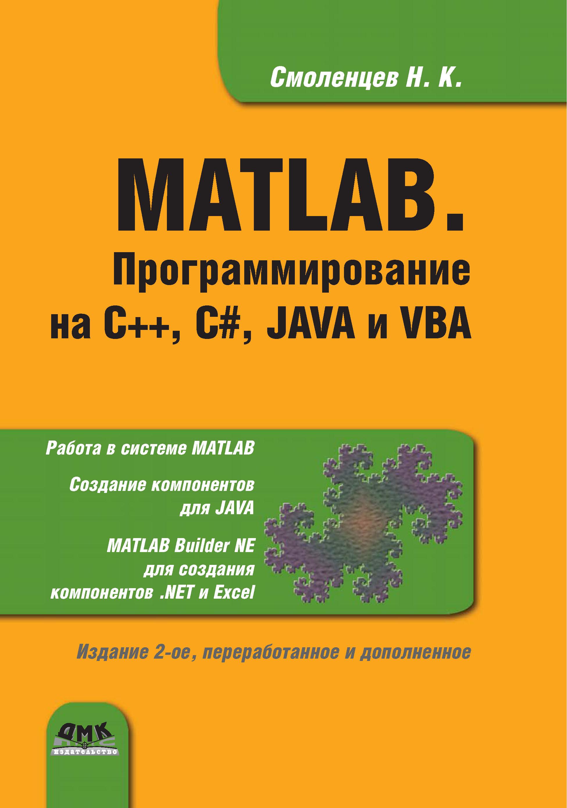 Николай Смоленцев MATLAB. Программирование на С++, С#, Java и VBA все цены