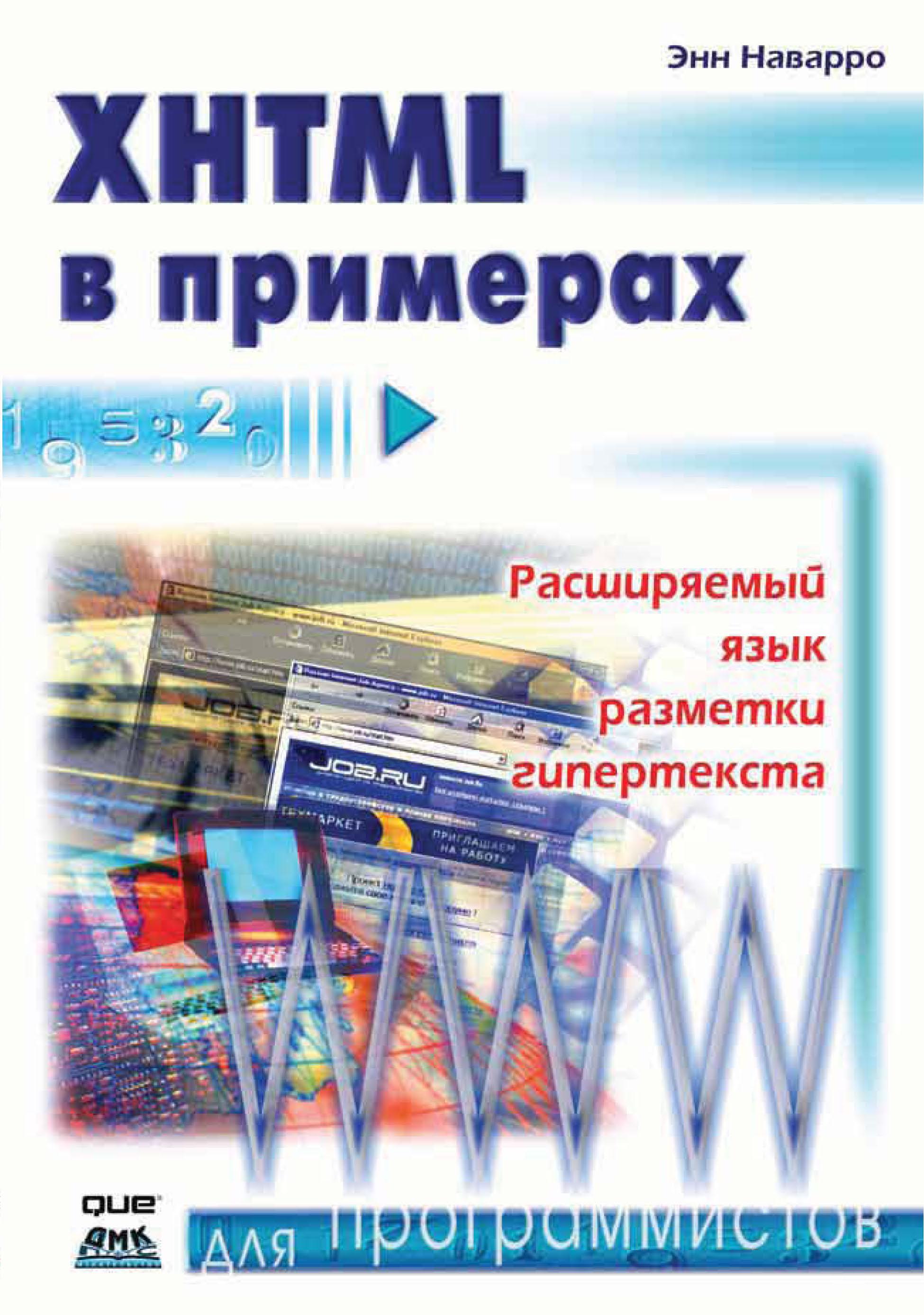 Энн Наварро XHTML в примерах эрик мейер css – каскадные таблицы стилей подробное руководство 3 е издание