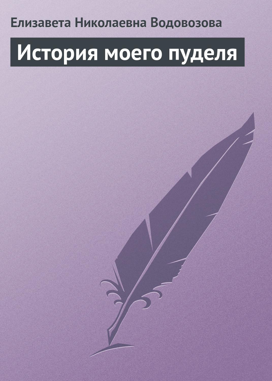 Елизавета Водовозова История моего пуделя водовозова елизавета николаевна история одного детства