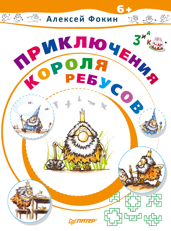 Алексей Фокин Приключения Короля Ребусов